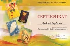 09_MAK_sertificate