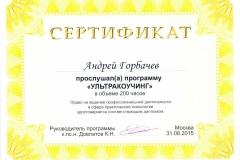 10_Sertificate_ShK4