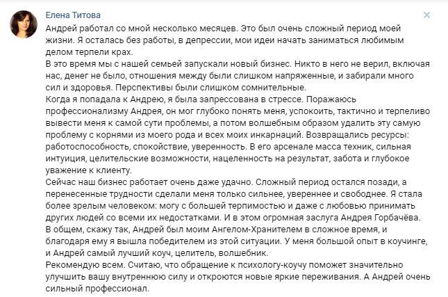 e_titova_testimonial