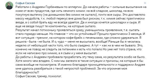 sofia_saskaya_2016_09_22