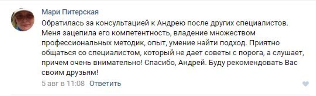 testimonial_mari_piterskaya2