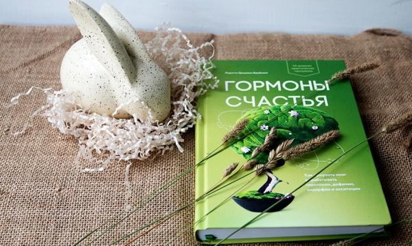 gormony_schastya1
